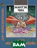 Дао - пробуждение света. В 2 томах. Том 1.  Чиа Мантэк  купить