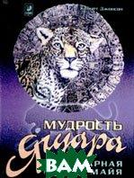 Мудрость Ягуара Календарная магия майя  Джонсон Кеннет  купить