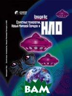 Секретные технологии, Новый Мировой Порядок  и НЛО  Командир Икс  купить