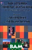 Австралия и Новая Зеландия. Лингвострановедческий словарь  Ощепкова В.В. (под ред.) купить