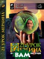 21 урок Мерлина. Практика магического знания друидов  Монро Дуглас  купить