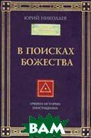 В поисках божества (Очерки из истории гностицизма)  Николаев Юрий  купить