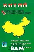 Китай. Карманная энциклопедия  Кондрашевский А.Ф., Кочергин И.В. купить