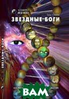 Звездные Боги: Космические мастера клонирования  Стайгер Брэд  купить