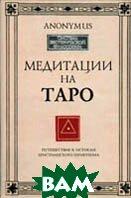 Медитация на Таро  Томберг В.  купить