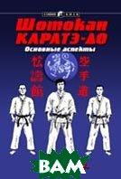 Шотокан каратэ-до. Книга 1. Основные аспекты  Трусов О. В.  купить