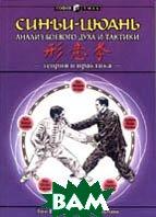 Синъи-цюань: теория и практика (анализ боевого духа и практики)  Цзюньмин Ян, Лян Шоуюй  купить