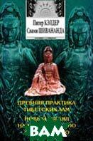 Новый взгляд на традиционную йога-терапию  Шивананда Свами  купить