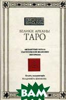 Великие Арканы Таро. (Священная книга Тота)  Шмаков Владимир  купить