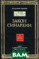Закон Синархии и учение о двойственной иерархии монад и множеств  Шмаков Владимир  купить