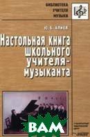 Настольная книга школьного учителя-музыканта  Алиев Ю.Б. купить