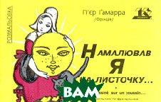 """""""Намалював я на листочку"""" українською та французькою мовами   купить"""