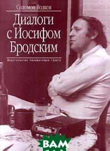 Диалоги с Иосифом Бродским  Соломон Волков купить