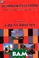 Великобритания: Лингвострановедческий словарь  Рум А.Р. купить