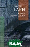 Пляска Чингиз-Хаима: Роман. Рассказы  Гари Р.  купить