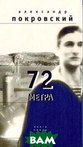 72 �����. ����� �����  ��������� ����������  ������