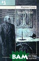 Small World. Роман  Сутер М.  купить