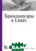 Брандмауэры в Linux  Роберт Л. Зиглер  купить