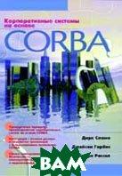 Корпоративные системы на основе CORBA  Дирк Слама, Джейсон Гарбис, Перри Рассел  купить