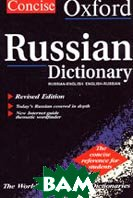 Concise Oxford Russian Dictionary: Русско-английский, англо-русский   купить