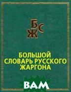 Большой словарь русского жаргона  Мокиенко В.М. купить