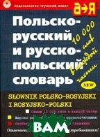 Польско-русский и русско-польский словарь  Ковалева Г.В. купить
