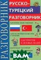 Русско-турецкий разговорник  Никитина Т.М. купить