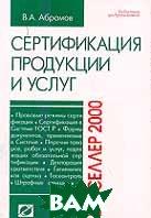Сертификация продукции и услуг  Абрамов В.А. купить