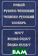 Новый русско-чешский чешско-русский словарь  Шроуфкова М. купить