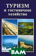 Туризм и гостиничное хозяйство. Учебник  Чудновский А.Д. купить