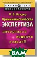 Криминалистическая экспертиза материалов, веществ, изделий  Вандер М. Б. купить