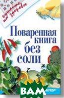Поваренная книга без соли   купить