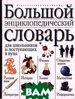 Большой энциклопедический словарь для школьников и поступающих в ВУЗы   купить