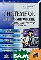 Системное программирование. Основы построения трансляторов + дискета  Р. И. Компаниец, Е. В. Маньков купить