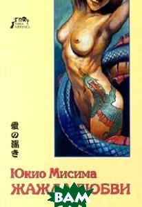 Жажда любви  Юкио Мисима купить