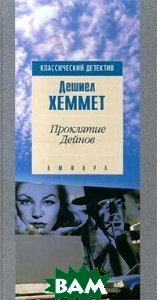 Проклятие Дейнов: Роман  Хеммет Д.  купить