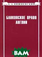 Банковское право Англии  А. А. Вишневский  купить