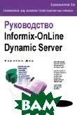 ����������� Informix-OnLine Dynamic Server  ������� ��� ������