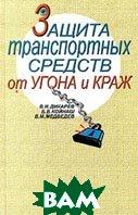 Защита транспортных средств от угона и краж  В. И. Дикарев, Б. В. Койнаш, В. М. Медведев  купить