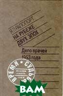 На рубеже двух эпох. Дело врачей 1953 года  Яков Львович Рапопорт купить