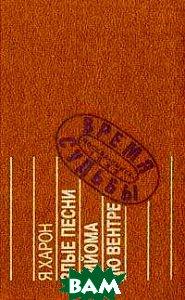 Злые песни Гийома дю Вентре: Прозаический комментарий к поэтической биографии   Харон Я.Е. купить