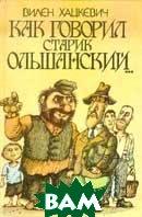Как говорил старик Ольшанский  Вилен Хацкевич купить