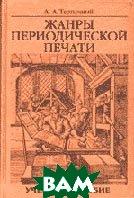 Жанры периодической печати  Тертычный А.  купить