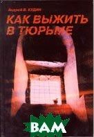 Как выжить в тюрьме  Андрей В. Кудин купить