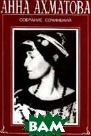 Собрание сочинений в 6 т. Т. 3  Ахматова Анна  купить