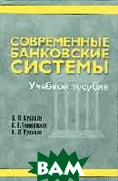 Современные банковские системы. Учебное пособие  Кураков Л.П.  купить