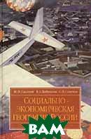 Социально-экономическая география России  Гладкий Ю.  купить