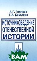 Источниковедение отечественной истории  Голиков А.  купить