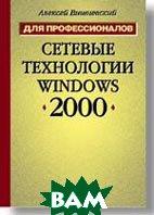 Сетевые технологии Windows 2000 для профессионалов  А. Вишневский купить
