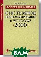 Системное программирование в Windows 2000 для профессионалов  А. Вильямс купить